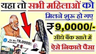 मोदी सरकार दे रही है सभी महिलाओं को ₹90000 की नकद राशि || आज ही करें आवेदन || Modi news