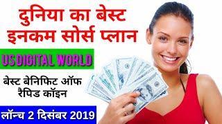 US Digital World Full Plan !! 2 December 2019 Big Update Rapid currency-Best Benefits Of Rapid Coin
