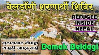 Beldangi Refugee Camp || Damak Beldagi Present Condition || बेलडाँगी शरणार्थी शिविर बर्तमान स्थिति