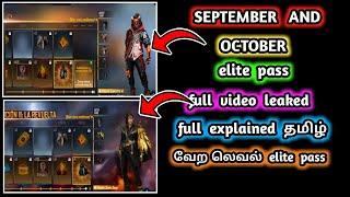SEPTEMBER AND OCTOBER ELITE PASS FULL DETAILS TAMIL | SEASON 28 AND 29 ELITE PASS FULL REVIEW | JDEV