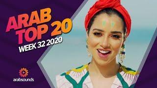 Top 20 Arabic Songs of Week 32, 2020 أفضل 32 أغنية عربية لهذا الأسبوع
