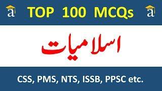 Top 100 MCQs Islamiat | islamiat mcqs with answers | past paper mcqs islamiat | ppsc mcqs nts mcqs