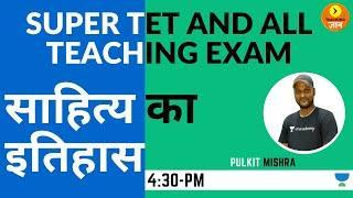 साहित्य का इतिहास | SUPER TET And All Teaching Exam | Pulkit Mishra