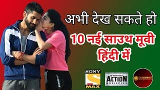 Top 10 Best Romantic South Hindi Dubbed Movies Of 2020 | Available On YouTube | South Love Story