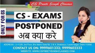CS June 2020 Exam Postponed by ICSI I i cs exam postponed I/ cs executive exam postponed/   / c