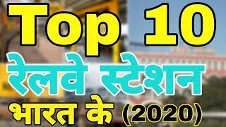 Top 10 Railway Station In India 2020 | Indian Railway | Top 10 | So Hyper