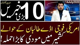 Top 10 with GNM | Afternoon | 14 July 2020 | Today's Top Latest Updates by Ghulam Nabi Madni |