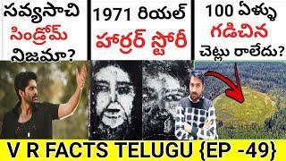 1971 లో జరిగిన రియల్ హార్రర్ స్టోరీ ? TOP UNKNOWN AND INTERESTING FACTS | TELUGU FACTS