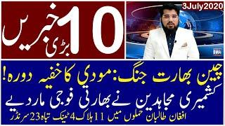 Top 10 with GNM | Afternoon | 3 July 2020 | Today's Top Latest Updates by Ghulam Nabi Madni |