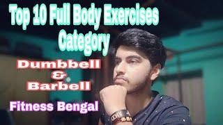 Top 10 Full Body workout || Dumbbell Barbell || নতুন কার্যক্রমের ওভারভিউ ।। Fitness Bengal
