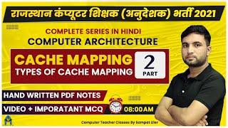 10. cache mapping in computer architecture | computer teacher class by sampat sir