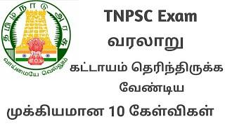 TNPSC and police in History Top 10 questions