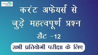 Current Affairs for all competitive exams | Top -10 Daily Current Affairs Important Questions