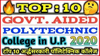 Top 10 Government Aided Polytechnic Colleges in UP || Top Polytechnic Colleges in Uttar Pradesh