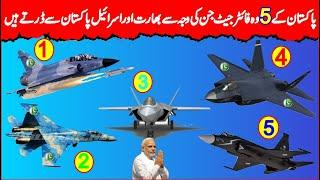 Top 10 Best Fighter Jets In 2021 | PAF Fighter Aircarfts  | Khoji Point