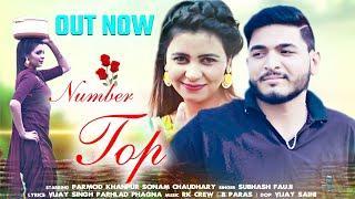 Number Top - Subhash Foji | Parmod Khanpur | Sonam Chaudhary | Vijay saini    New Haryanvi Song 2020