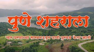 Pune City 4 Dam