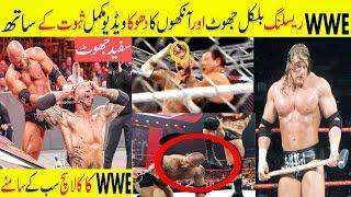 Is WWE Real or Fake? Kya WWE Sach hia Ya Joth? |WWE IS FAKE