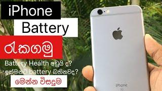 Top 10 Tips for Save Battery Life and Health in sinhala|battery Drain issue in iPhone