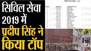 Civil Service Result Declared: UPSC 2019 के परिणाम घोषित, प्रदीप सिंह और प्रतिभा वर्मा ने किया Top