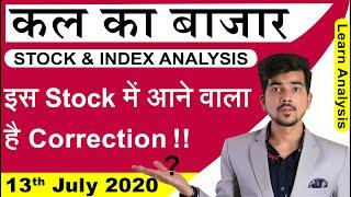 Best Intraday Trading Stocks for 13-July-2020 | Stock Analysis | Nifty Analysis | Share Market |