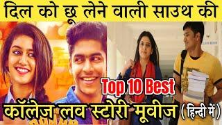Top 10 Best South College Love Story Movies In Hindi Dubbed | All Time Hit | Available On YouTube