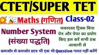 ✓बिना पेन और पेपर के हल करें CTET Maths  SUPER TET Maths  Number System (संख्या पद्धति)Top-10