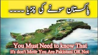 Top Facts About Pakistan | information About Pakistan | by knowledge world 07