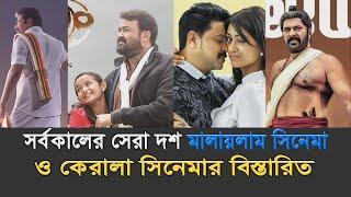 মালায়ালাম/কেরালা ইন্ডাস্ট্রির সর্বকালের সেরা দশ সিনেমা। All Time Blockbuster Top 10 Malayalam Movies
