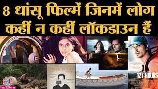 वो 8 movies जिनमें characters कहीं locked या trapped हैं । Watch Online । Meri Movie List । Lockdown