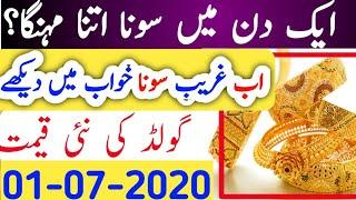 Today Gold Price in Pakistan |01July 2020 ||Latest Today Gold Rate|Ajj Sonay ki Qeemat.