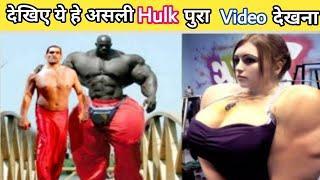 Top 10 hulk bodybuilders man in real life - दुनिया के 10 रियल bodybuilders hulk in world