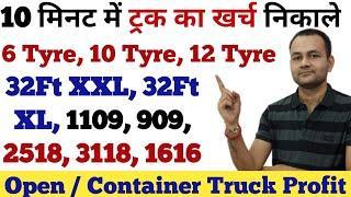 Course - 10 मिनट में ट्रक का खर्चा निकाले   Taurus   Container Truck   Truck Cost   Diesel - 11