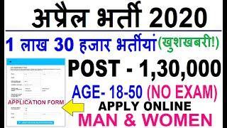 Top 5 Government Job Vacancy in April 2020   Latest Govt Jobs 2020 / Sarkari Naukri 2020
