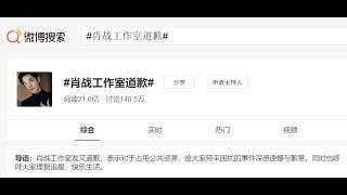 Xiao Zhan Studio issued an apology. I didn't expect the impact of this matter to be so great.