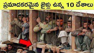 Top 10 countries with dangerous jails | Dangerous prisons | Telugu | Bmc facts