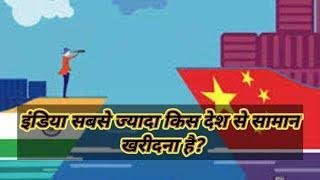 इंडिया सबसे ज्यादा किस देश से सामान खरीदता है.  From which country does India buy the most goods?#me