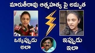 Before & After : Amrutha About Her Father Maruthi Rao | #Amrutha | #MaruthiRao | Mango News