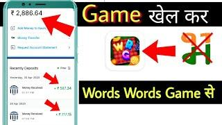 Words Words App Se Paise kaise kare | How to Earn Money Words Words App | New PayPal Earning App