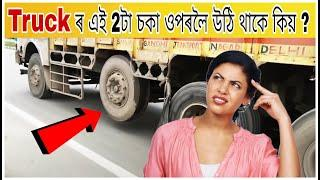Truckৰ এই 1টা চকা ওপৰলৈ উঠি থাকে কিয় ? Why Trucks One Tyre Is Lifted? Most Amazing Fact | Fact Assam