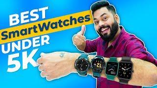 Top 5 Best Smartwatches Under ₹5000 ⚡ सबसे बढ़िया बजट Smartwatches ₹5000 में