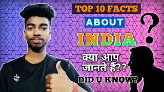 Top 10 facts about India!!! Did you know this ??? क्या आप जानते हैं? भारत के यह 10 Facts!!!!!
