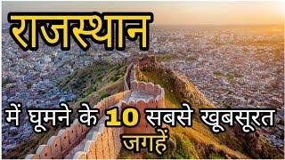 Top 10 best place to visit in rajasthan | tourist place in rajasthan | all in one vlogs
