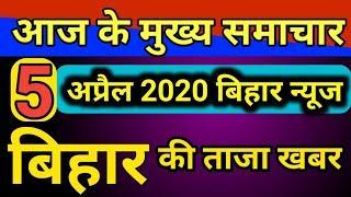 5 April 2020 Bihar News ! Top 10 News Bihar State ! बिहार की दिनभर का 10 बड़ी खबर ! B 38 NEWS !5/4/20