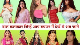 Top 10 Grown Up Tv Child Actress | Reem Shaikh , Avneet Kaur , Jannat Zubair , Ashnoor Kaur , Avika