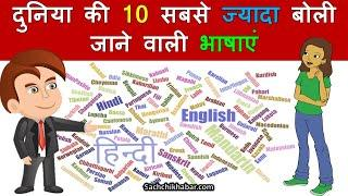 दुनिया की 10 सबसे ज्यादा बोली जाने वाली भाषाएं | Most Spoken Language in the World 2020