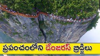 Top 7 Most Dangerous Bridges In World | Danger Bridges In World | #Telugufacts