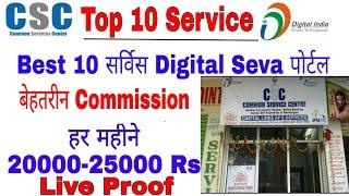 CSC Top Earning Service , CSC Top 10 service CSC Best Services, CSC All Services Commission lucky rj