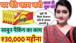 कंपनी देगी घर बैठे माल | Business Ideas at home 2020 I Small Business idea | Work From Home #Target