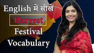 Top 15 Harvest Festival (फसल महोत्सव) related words in English: English Vocabulary videos